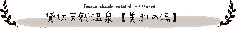 貸切天然温泉【美肌の湯】